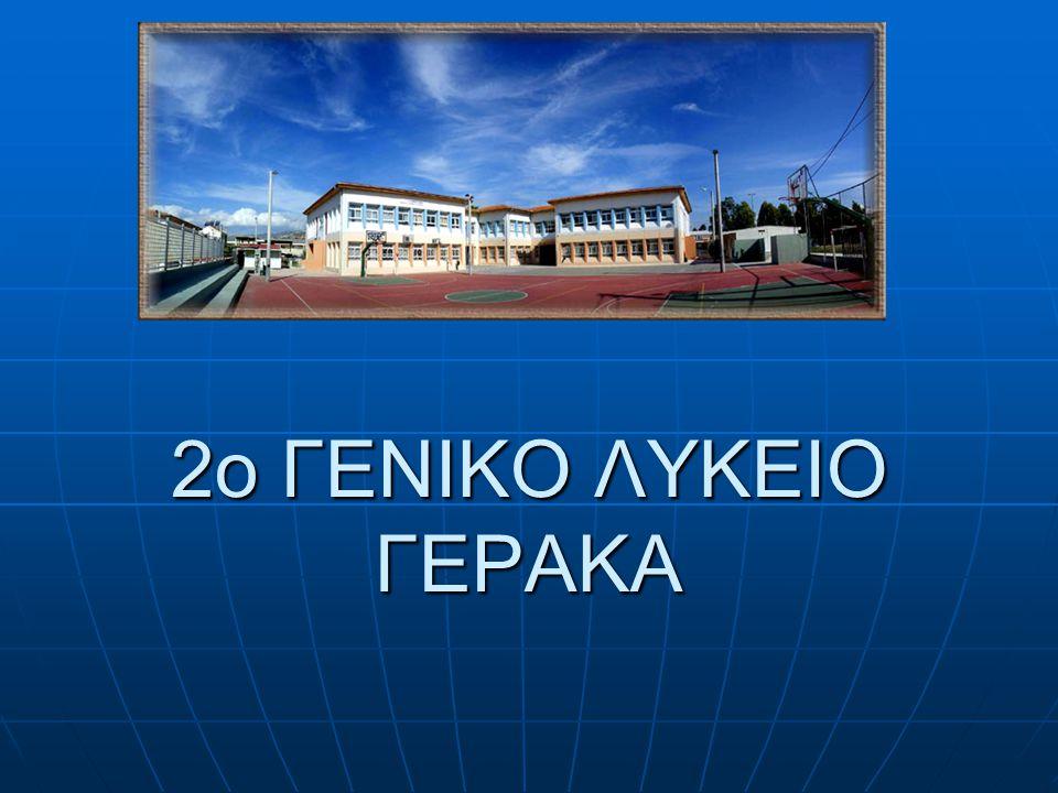 2o ΓΕΝΙΚΟ ΛΥΚΕΙΟ ΓΕΡΑΚΑ