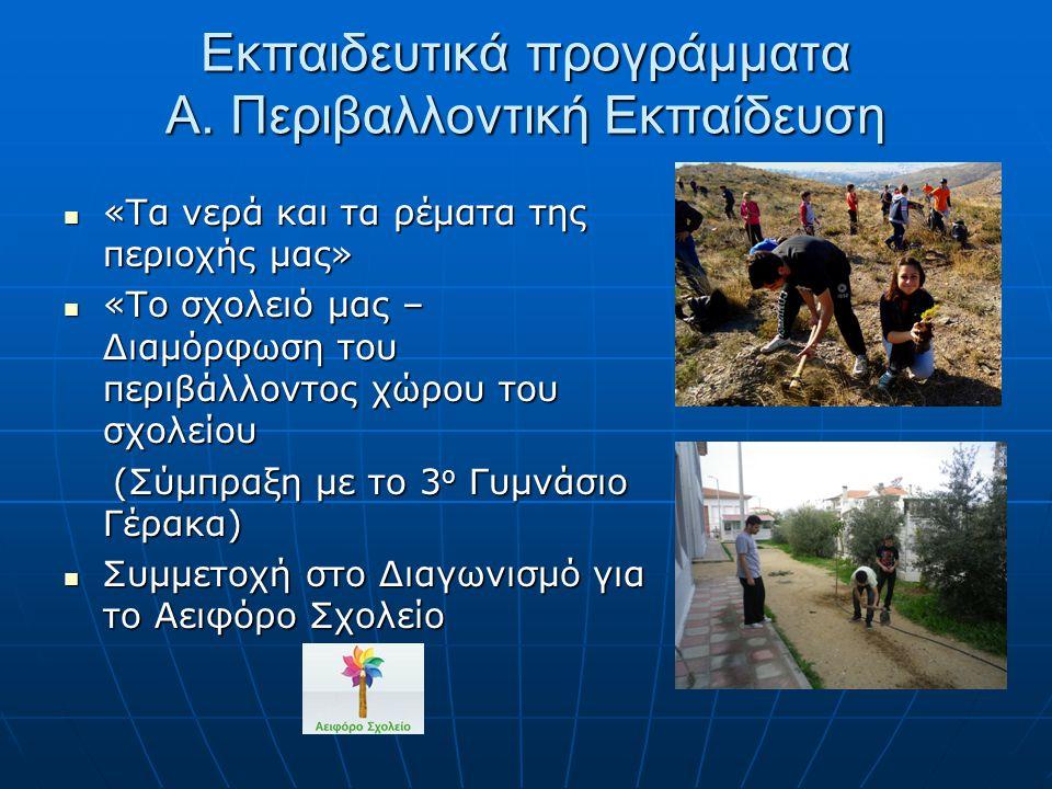 Εκπαιδευτικά προγράμματα Α. Περιβαλλοντική Εκπαίδευση