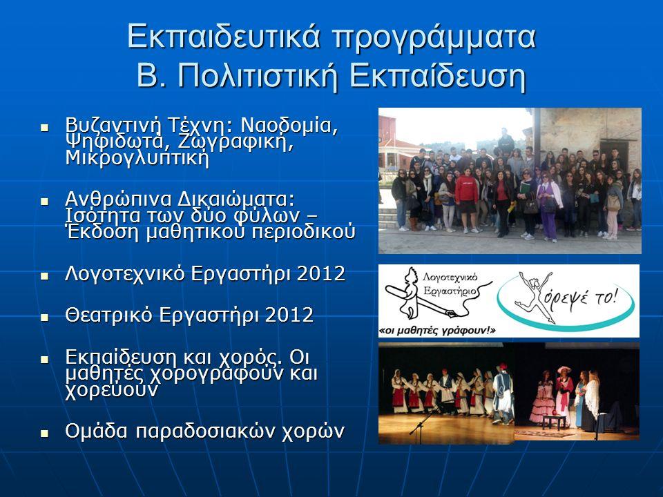 Εκπαιδευτικά προγράμματα Β. Πολιτιστική Εκπαίδευση