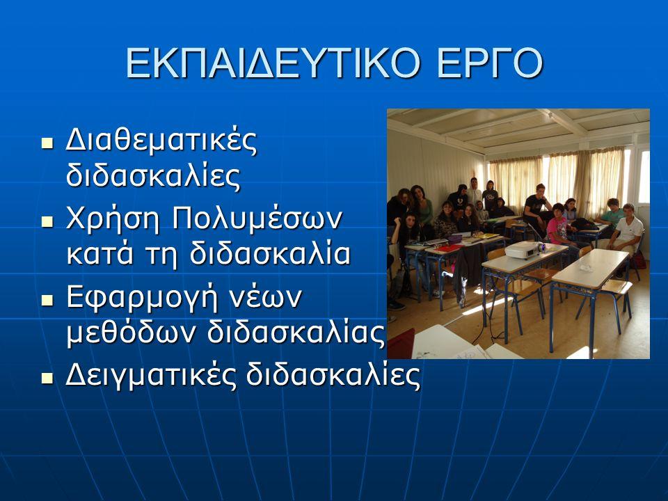 ΕΚΠΑΙΔΕΥΤΙΚΟ ΕΡΓΟ Διαθεματικές διδασκαλίες