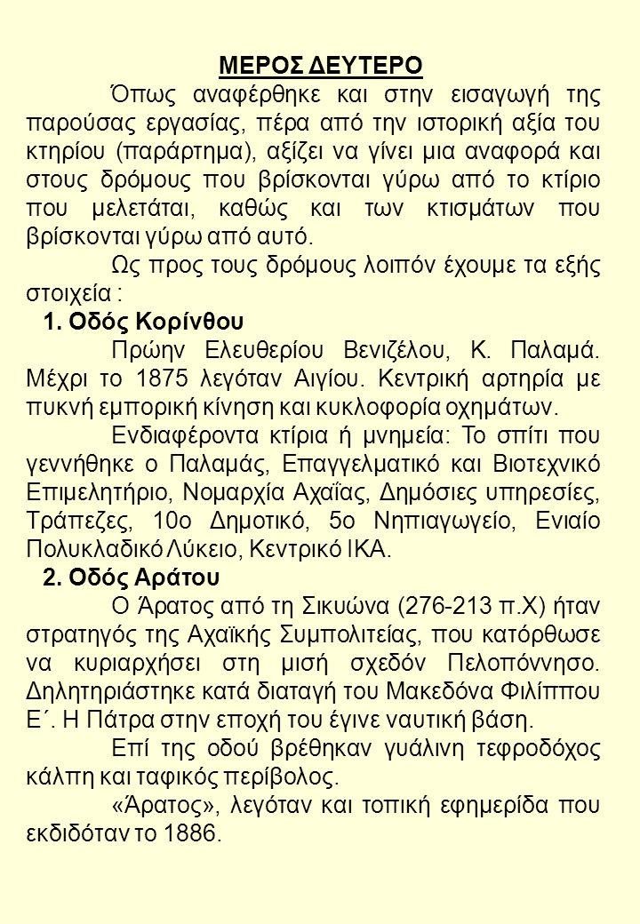 ΜΕΡΟΣ ΔΕΥΤΕΡΟ