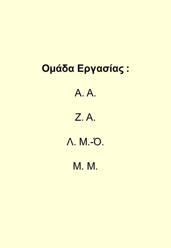 Ομάδα Εργασίας : Α. Α. Ζ. Α. Λ. Μ.-Ό. Μ. Μ.