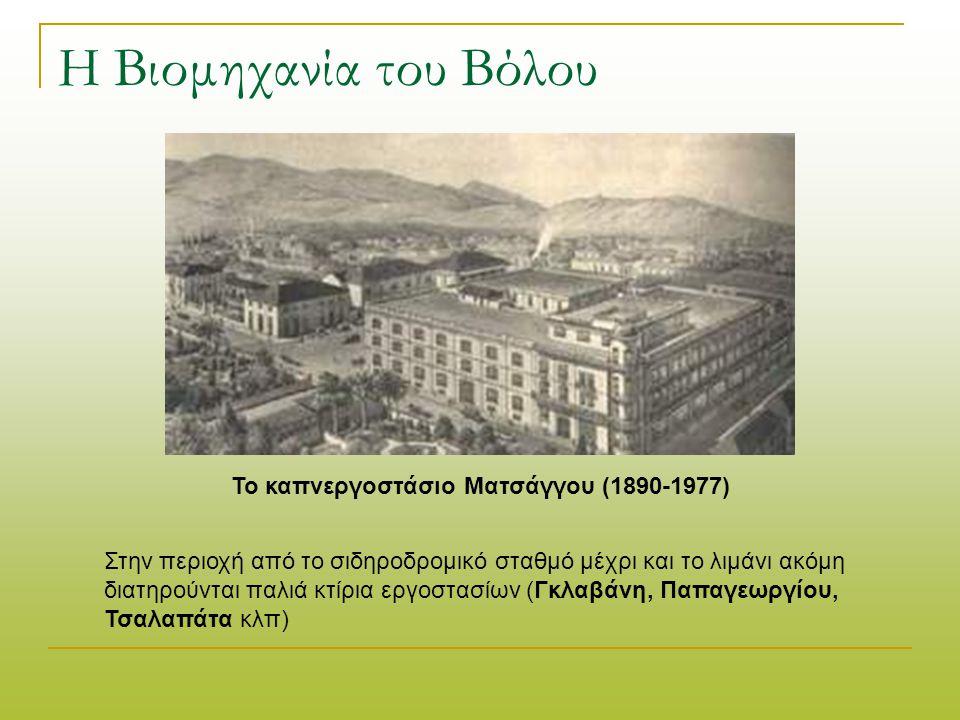 Το καπνεργοστάσιο Ματσάγγου (1890-1977)