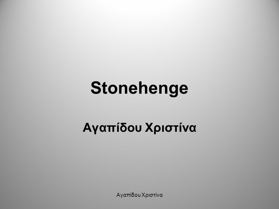 Stonehenge Αγαπίδου Χριστίνα Αγαπίδου Χριστίνα