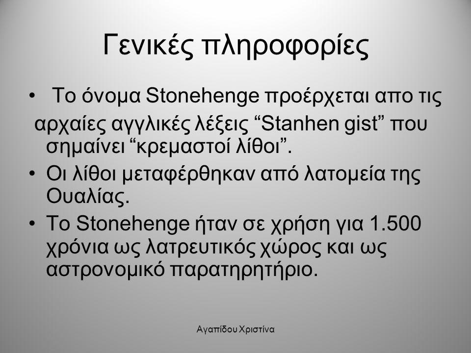 Γενικές πληροφορίες Το όνομα Stonehenge προέρχεται απο τις