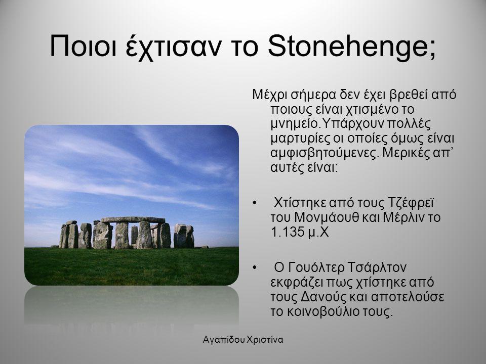 Ποιοι έχτισαν το Stonehenge;