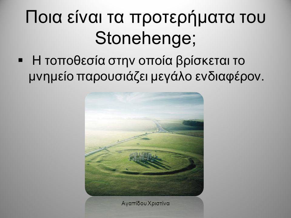 Ποια είναι τα προτερήματα του Stonehenge;