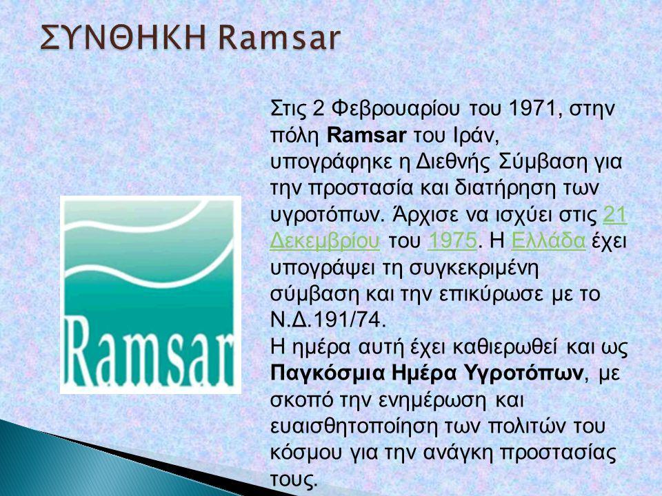 ΣΥΝΘΗΚΗ Ramsar
