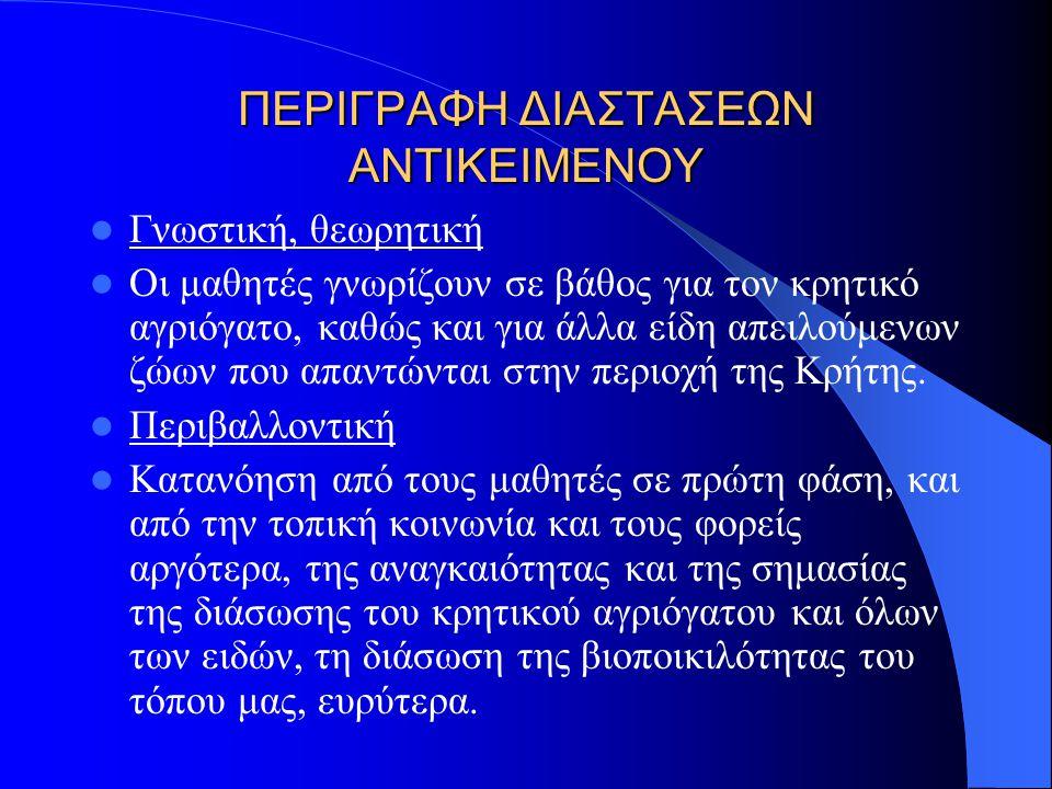 ΠΕΡΙΓΡΑΦΗ ΔΙΑΣΤΑΣΕΩΝ ΑΝΤΙΚΕΙΜΕΝΟΥ