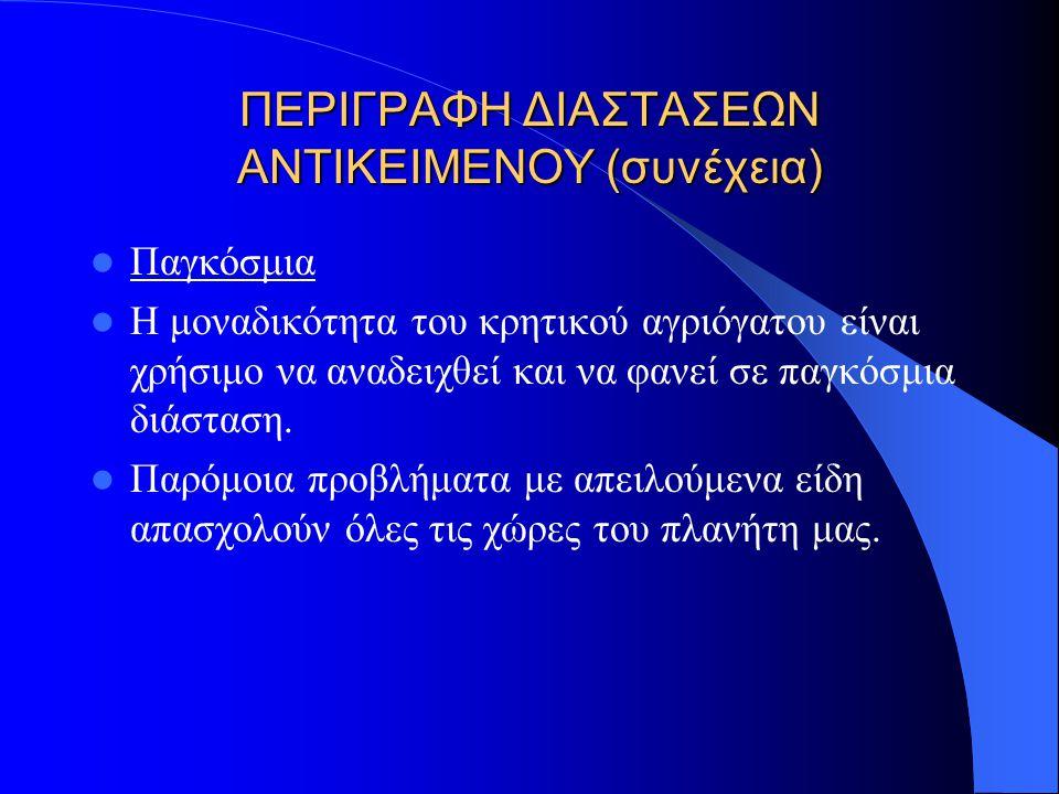 ΠΕΡΙΓΡΑΦΗ ΔΙΑΣΤΑΣΕΩΝ ΑΝΤΙΚΕΙΜΕΝΟΥ (συνέχεια)