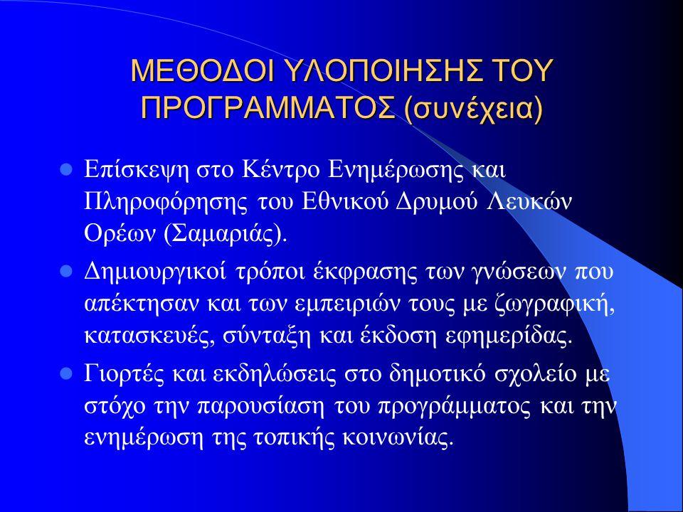 ΜΕΘΟΔΟΙ ΥΛΟΠΟΙΗΣΗΣ ΤΟΥ ΠΡΟΓΡΑΜΜΑΤΟΣ (συνέχεια)