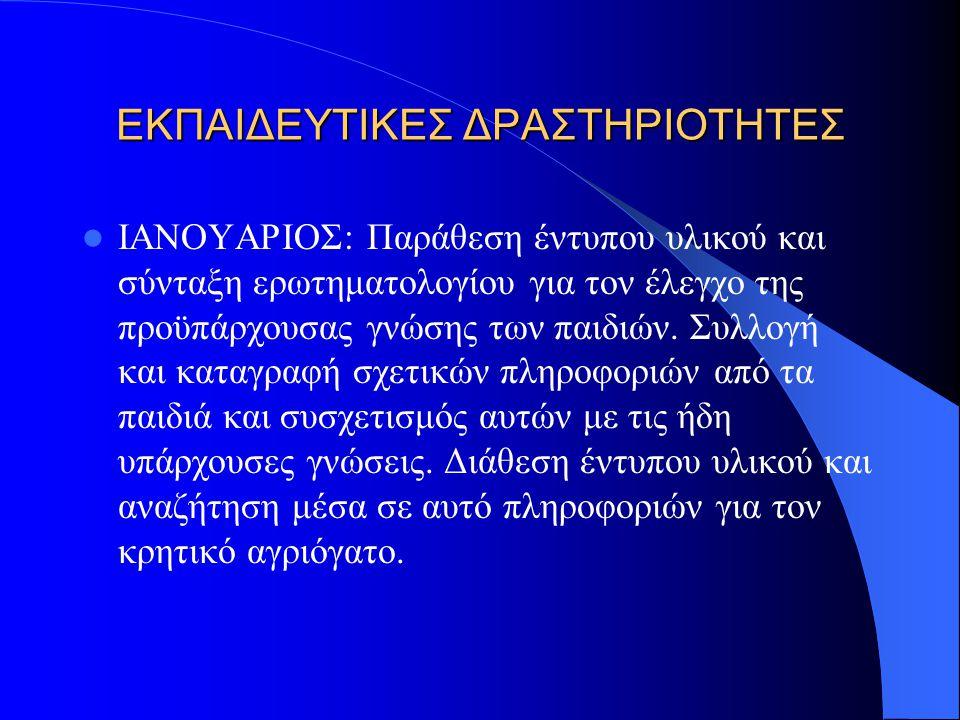 ΕΚΠΑΙΔΕΥΤΙΚΕΣ ΔΡΑΣΤΗΡΙΟΤΗΤΕΣ
