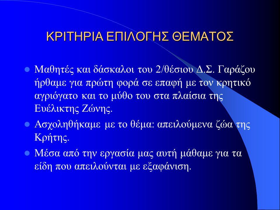 ΚΡΙΤΗΡΙΑ ΕΠΙΛΟΓΗΣ ΘΕΜΑΤΟΣ