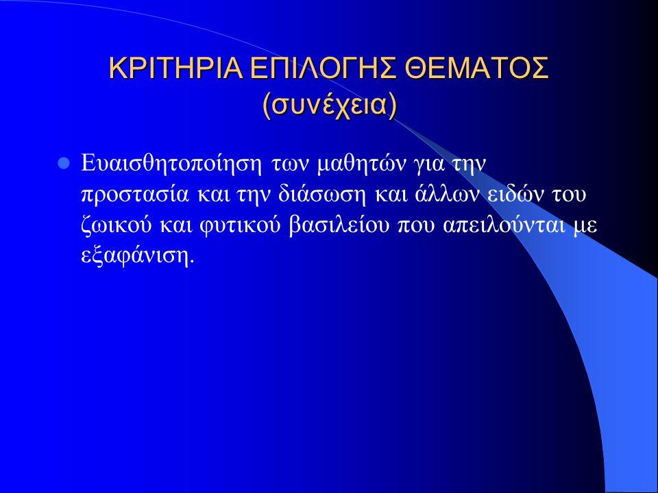 ΚΡΙΤΗΡΙΑ ΕΠΙΛΟΓΗΣ ΘΕΜΑΤΟΣ (συνέχεια)