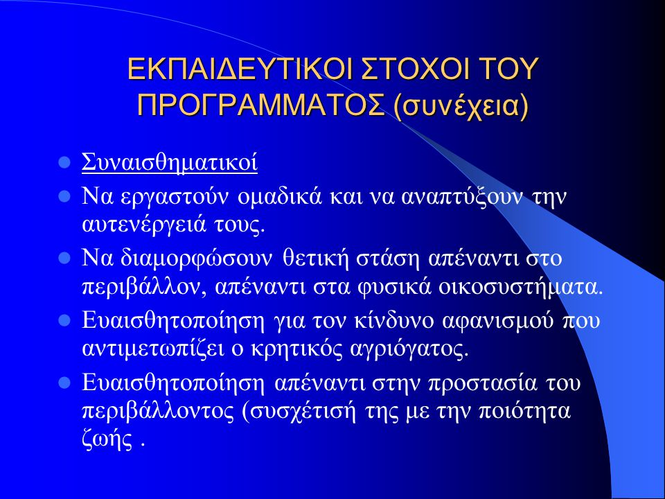 ΕΚΠΑΙΔΕΥΤΙΚΟΙ ΣΤΟΧΟΙ ΤΟΥ ΠΡΟΓΡΑΜΜΑΤΟΣ (συνέχεια)