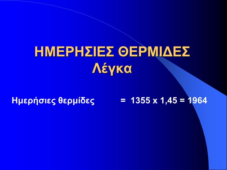 ΗΜΕΡΗΣΙΕΣ ΘΕΡΜΙΔΕΣ Λέγκα