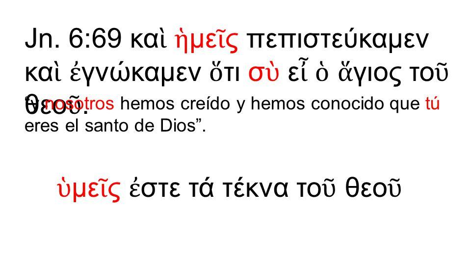 ὑμεῖς ἐστε τά τέκνα τοῦ θεοῦ