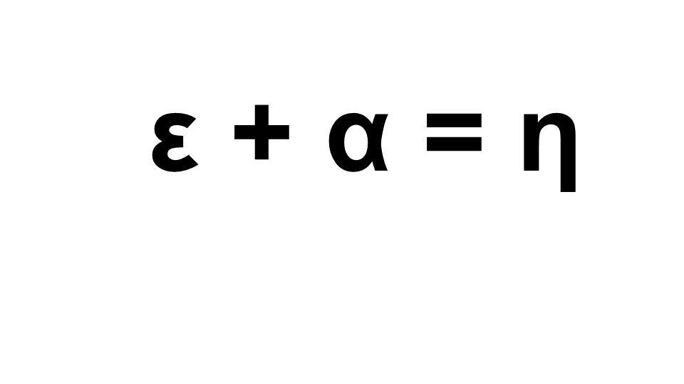 ε + α = η