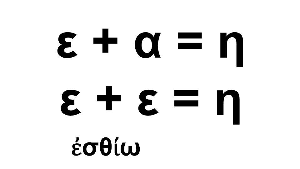 ε + α = η ε + ε = η ἐσθίω