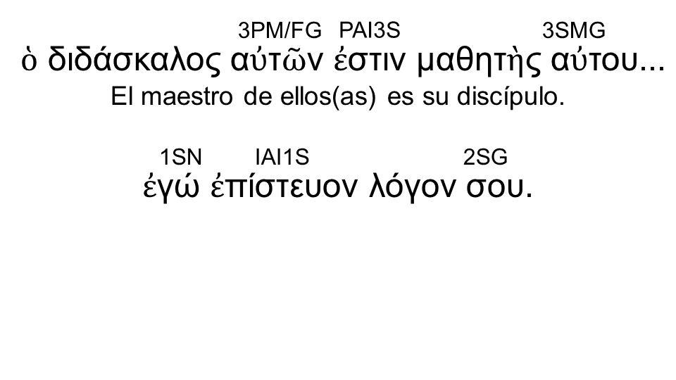 ὁ διδάσκαλος αὐτῶν ἐστιν μαθητὴς αὐτου...