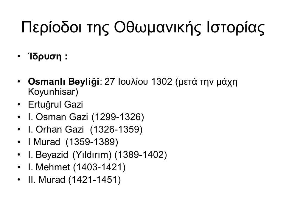 Περίοδοι της Οθωμανικής Ιστορίας