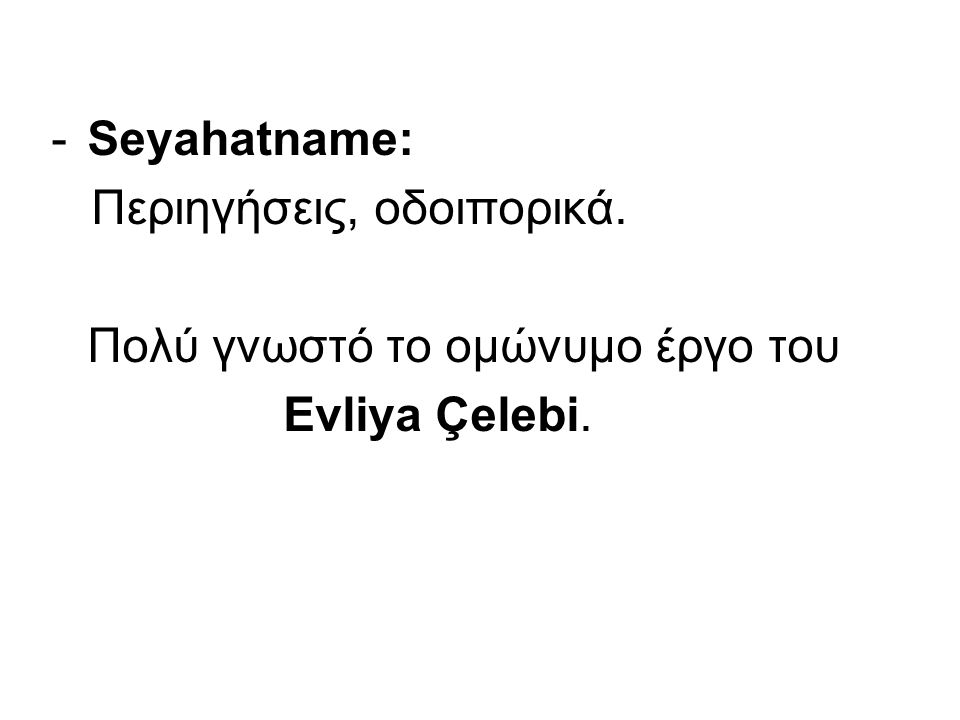 Seyahatname: Περιηγήσεις, οδοιπορικά. Πολύ γνωστό το ομώνυμο έργο του Evliya Çelebi.