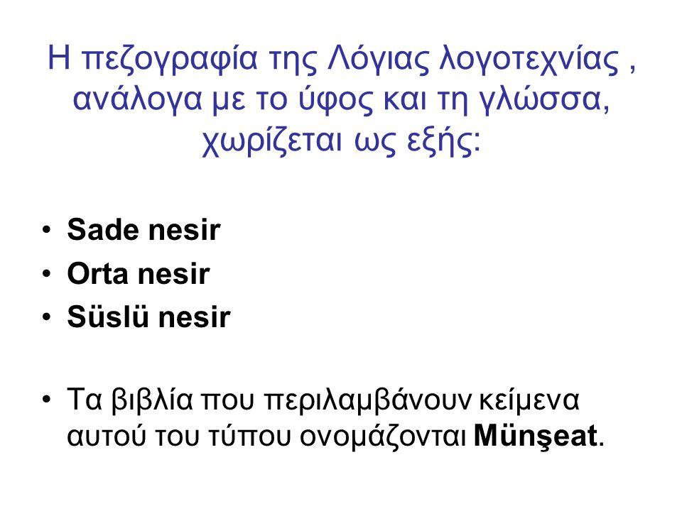 Η πεζογραφία της Λόγιας λογοτεχνίας , ανάλογα με το ύφος και τη γλώσσα, χωρίζεται ως εξής: