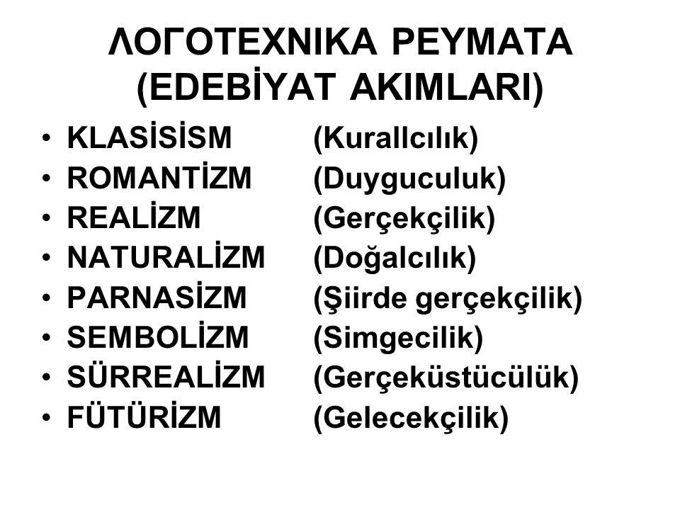 ΛΟΓΟΤΕΧΝΙΚΑ ΡΕΥΜΑΤΑ (EDEBİYAT AKIMLARI)