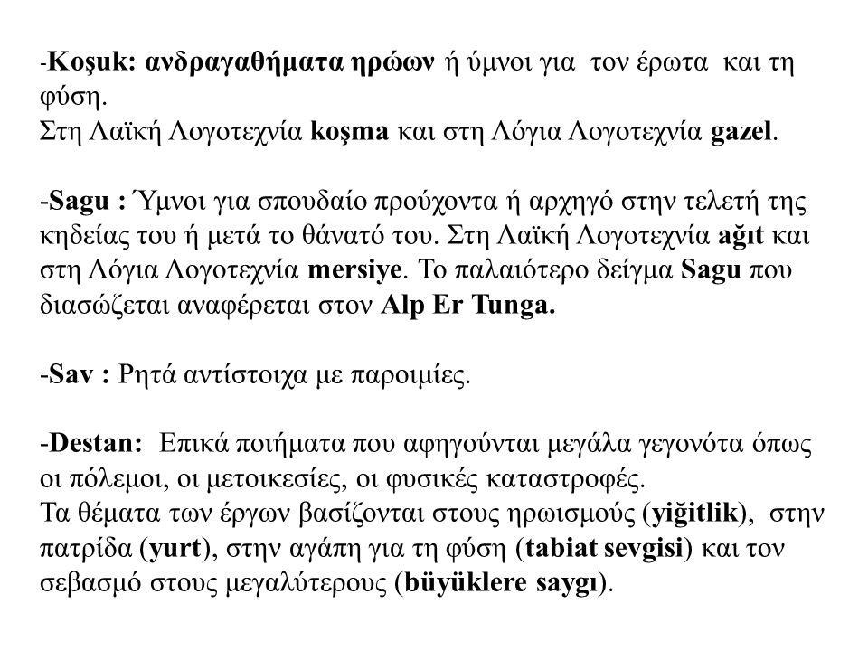 Στη Λαϊκή Λογοτεχνία koşma και στη Λόγια Λογοτεχνία gazel.