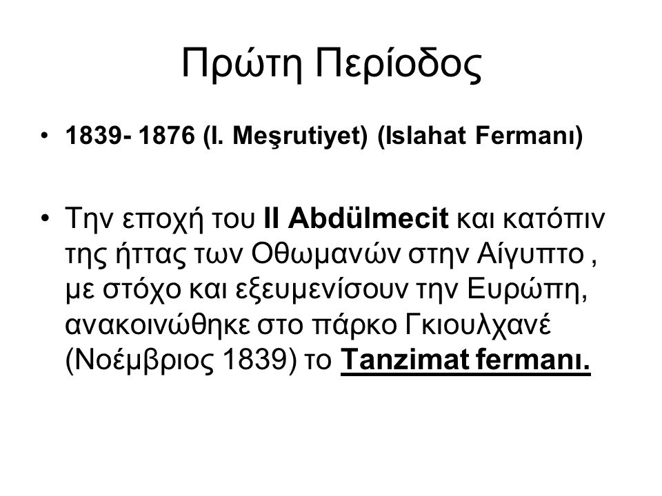 Πρώτη Περίοδος 1839- 1876 (I. Meşrutiyet) (Islahat Fermanı)