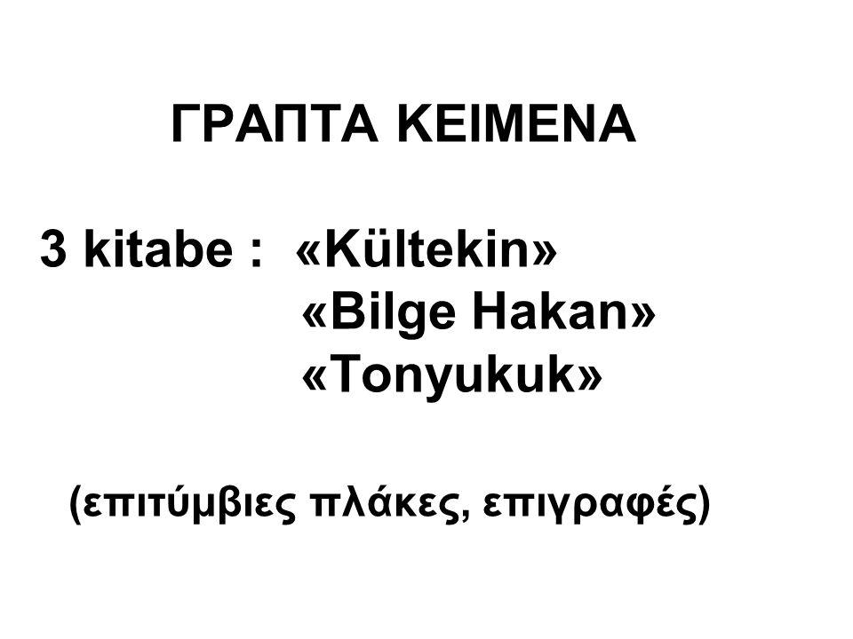 ΓΡΑΠΤΑ ΚΕΙΜΕΝΑ 3 kitabe : «Kültekin» «Bilge Hakan» «Tonyukuk»