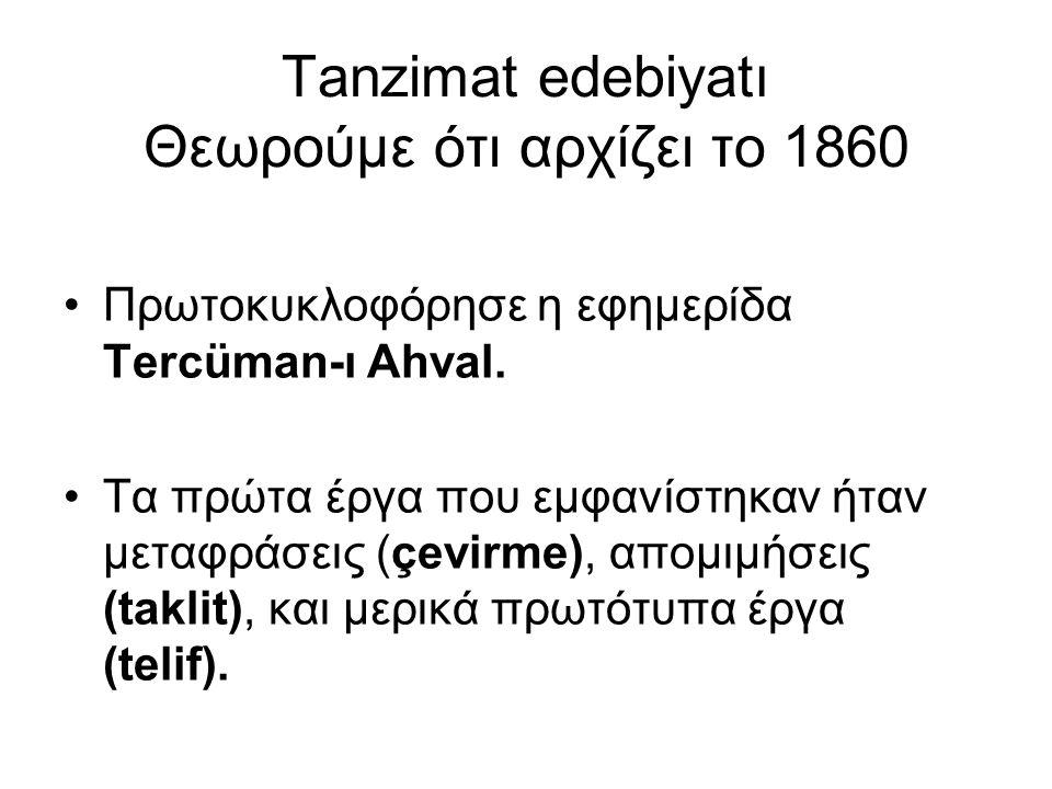 Tanzimat edebiyatı Θεωρούμε ότι αρχίζει το 1860