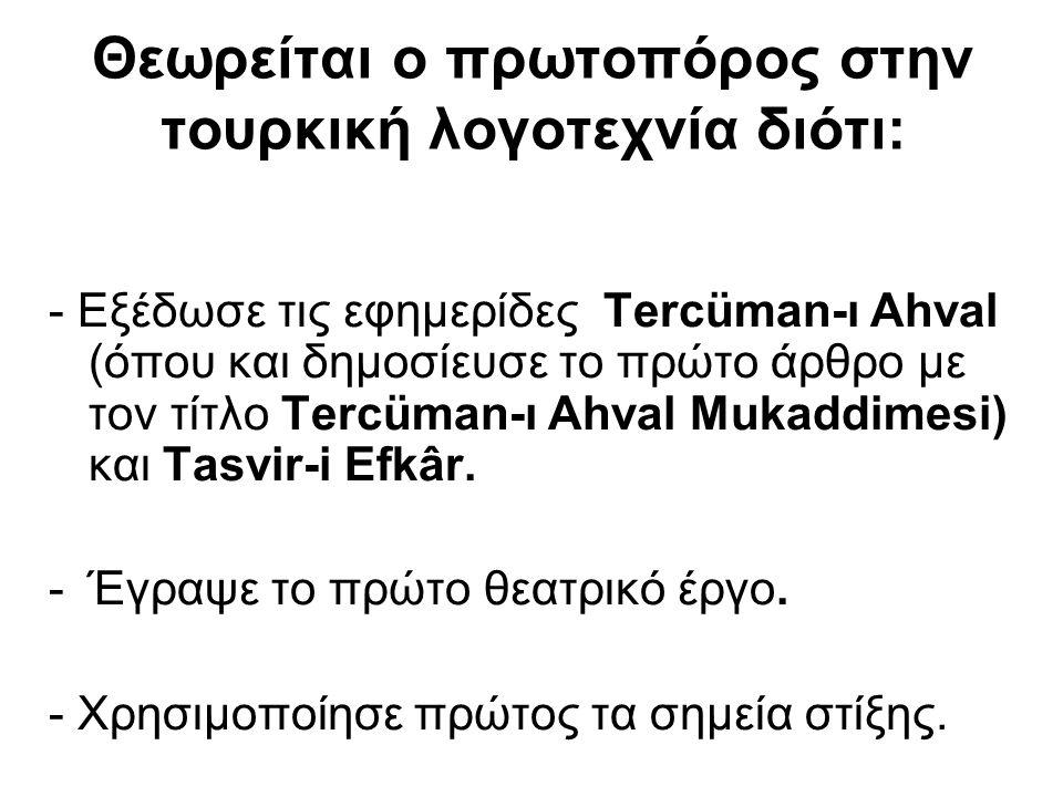 Θεωρείται ο πρωτοπόρος στην τουρκική λογοτεχνία διότι:
