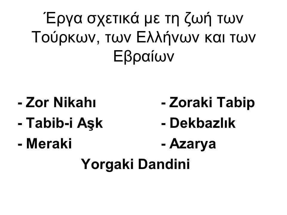 Έργα σχετικά με τη ζωή των Τούρκων, των Ελλήνων και των Εβραίων