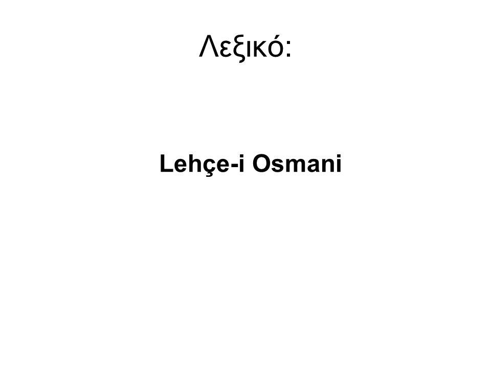Λεξικό: Lehçe-i Osmani