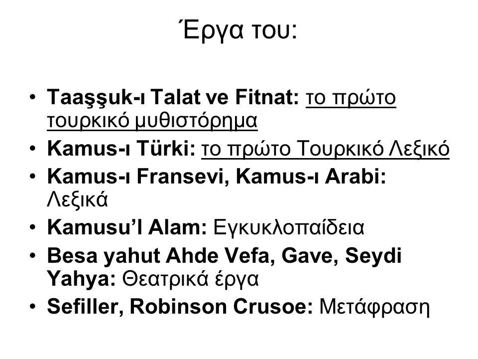Έργα του: Taaşşuk-ı Talat ve Fitnat: το πρώτο τουρκικό μυθιστόρημα