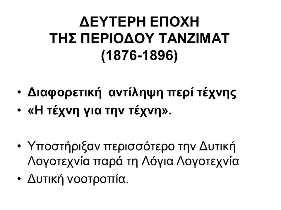 ΔΕΥΤΕΡΗ ΕΠΟΧΗ ΤΗΣ ΠΕΡΙΟΔΟΥ ΤΑΝΖΙΜΑΤ (1876-1896)