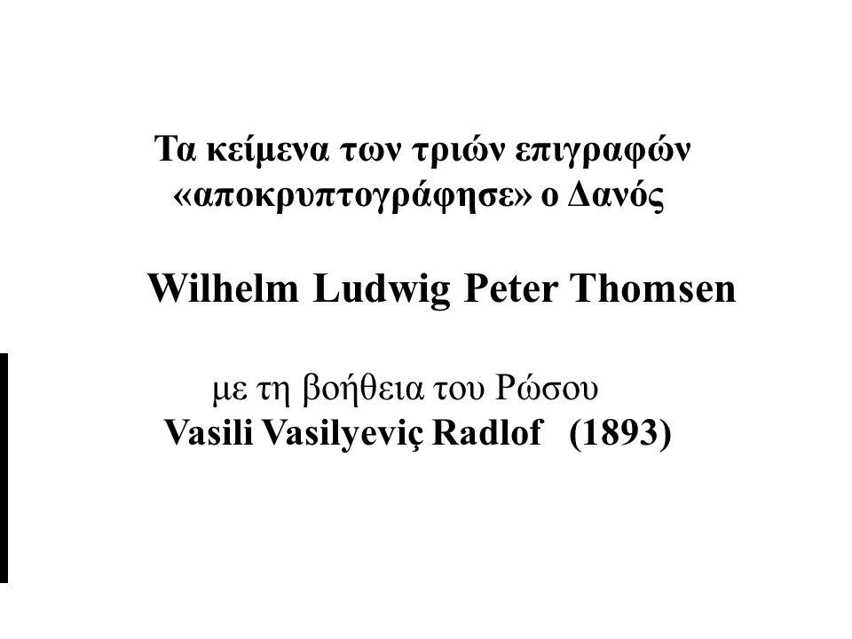 Wilhelm Ludwig Peter Thomsen