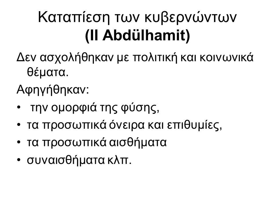 Καταπίεση των κυβερνώντων (II Abdülhamit)
