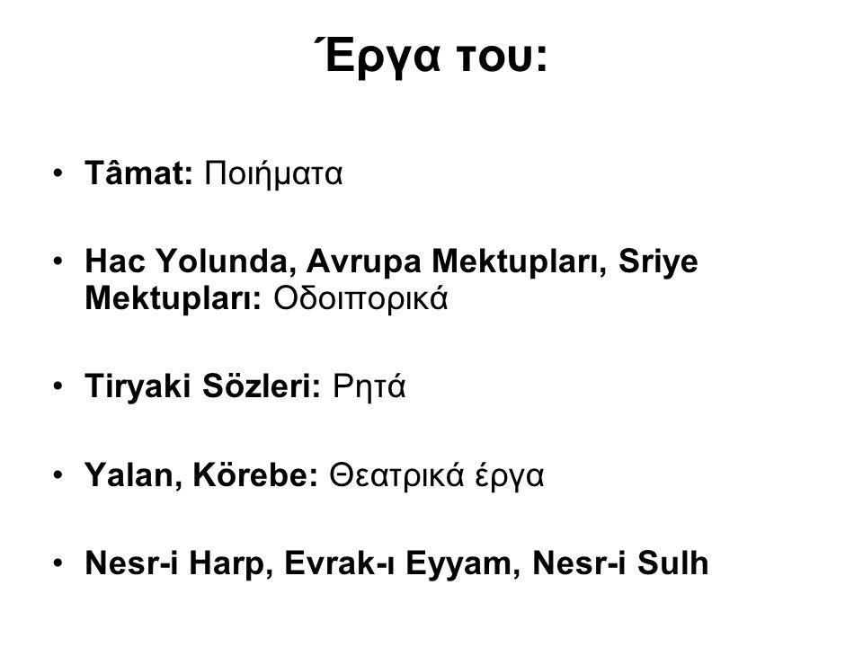Έργα του: Τâmat: Ποιήματα