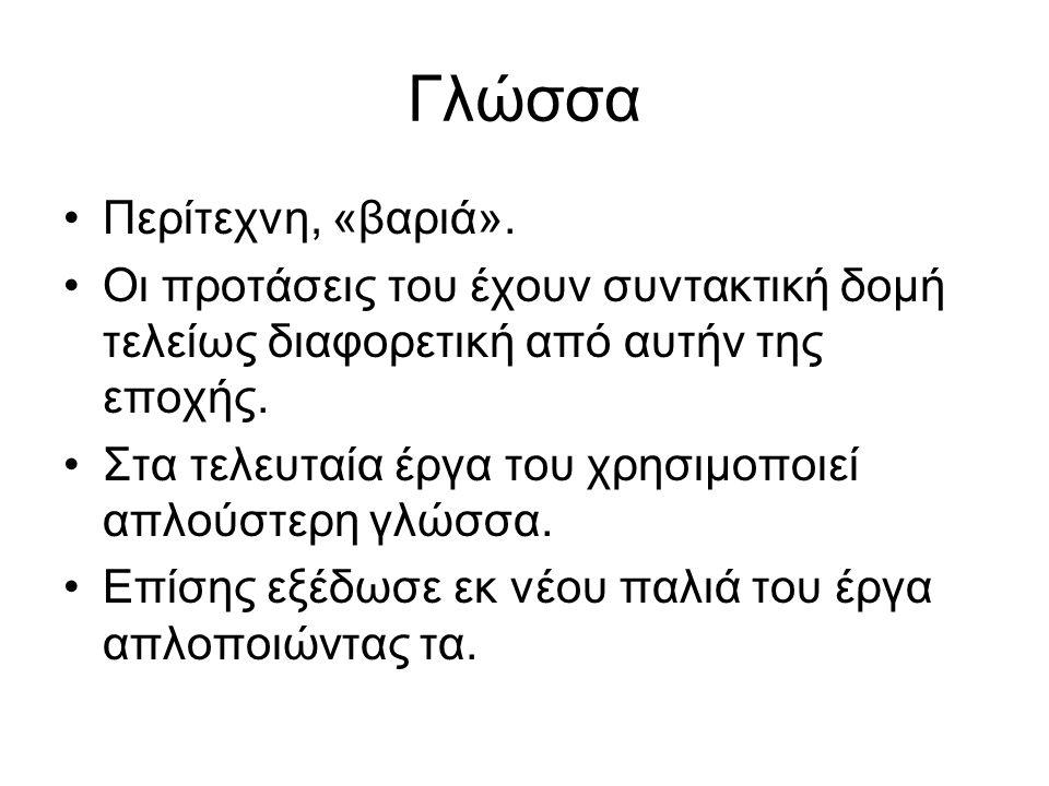 Γλώσσα Περίτεχνη, «βαριά».