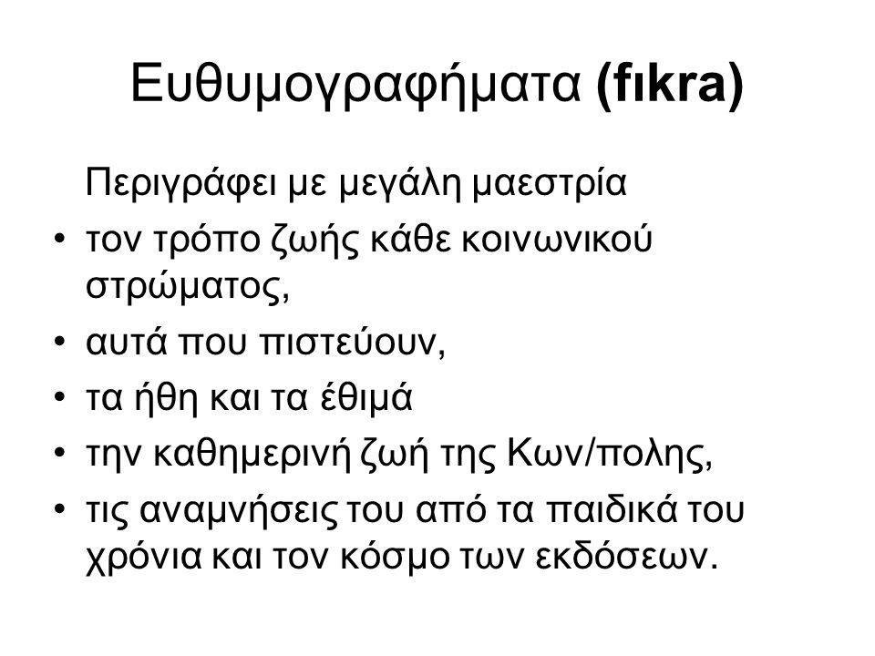 Eυθυμογραφήματα (fıkra)