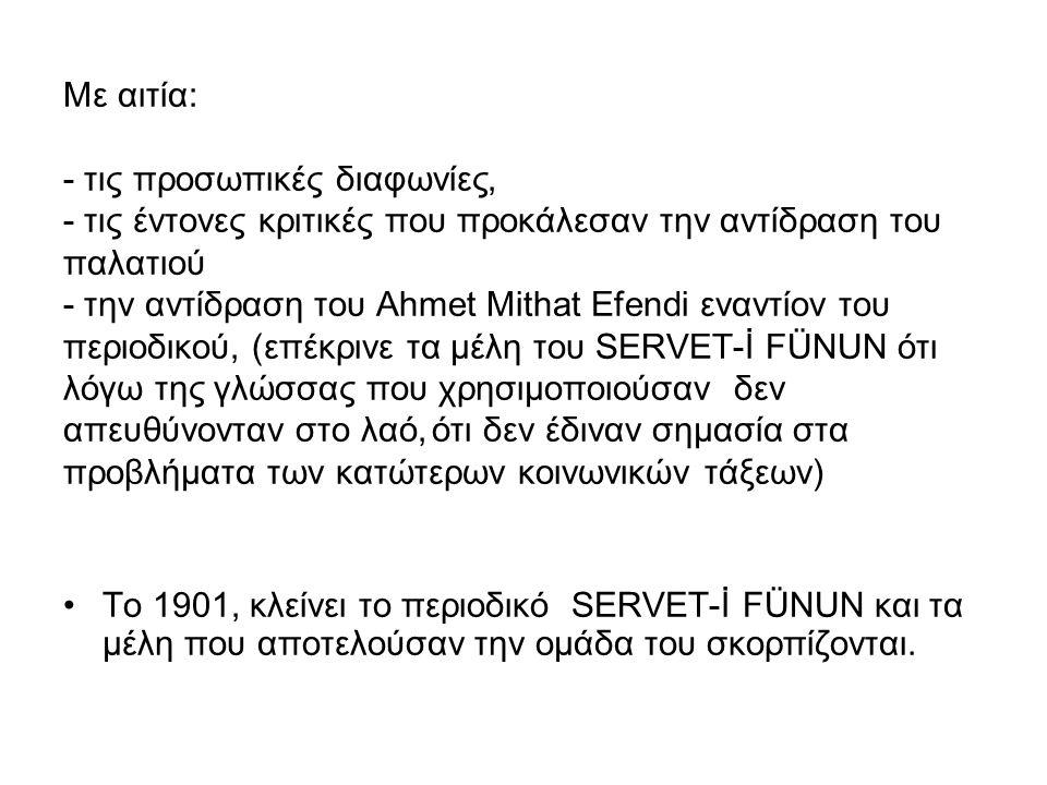 Με αιτία: - τις προσωπικές διαφωνίες, - τις έντονες κριτικές που προκάλεσαν την αντίδραση του παλατιού - την αντίδραση του Ahmet Mithat Efendi εναντίον του περιοδικού, (επέκρινε τα μέλη του SERVET-İ FÜNUN ότι λόγω της γλώσσας που χρησιμοποιούσαν δεν απευθύνονταν στο λαό, ότι δεν έδιναν σημασία στα προβλήματα των κατώτερων κοινωνικών τάξεων)