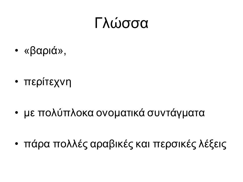 Γλώσσα «βαριά», περίτεχνη με πολύπλοκα ονοματικά συντάγματα