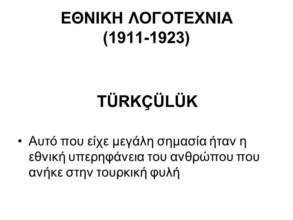 ΕΘΝΙΚΗ ΛΟΓΟΤΕΧΝΙΑ (1911-1923) TÜRKÇÜLÜK