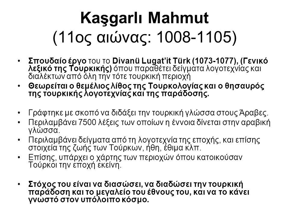 Kaşgarlı Mahmut (11ος αιώνας: 1008-1105)