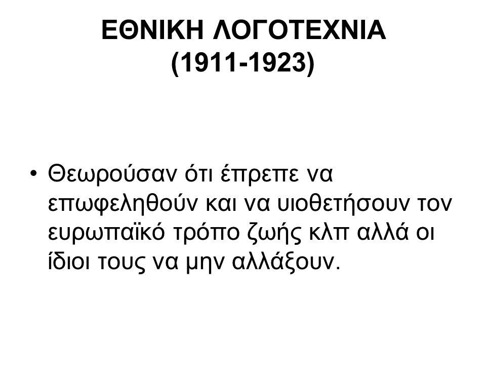 ΕΘΝΙΚΗ ΛΟΓΟΤΕΧΝΙΑ (1911-1923)