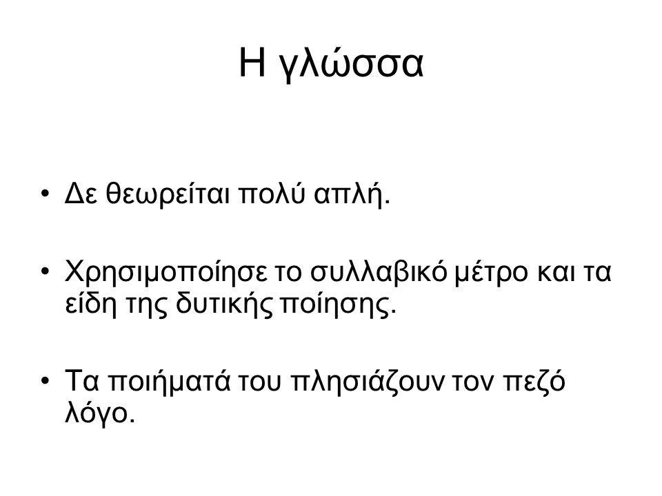 Η γλώσσα Δε θεωρείται πολύ απλή.