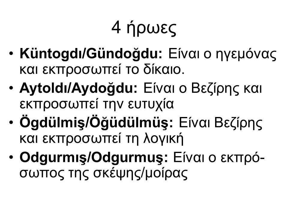 4 ήρωες Küntogdı/Gündoğdu: Είναι ο ηγεμόνας και εκπροσωπεί το δίκαιο.