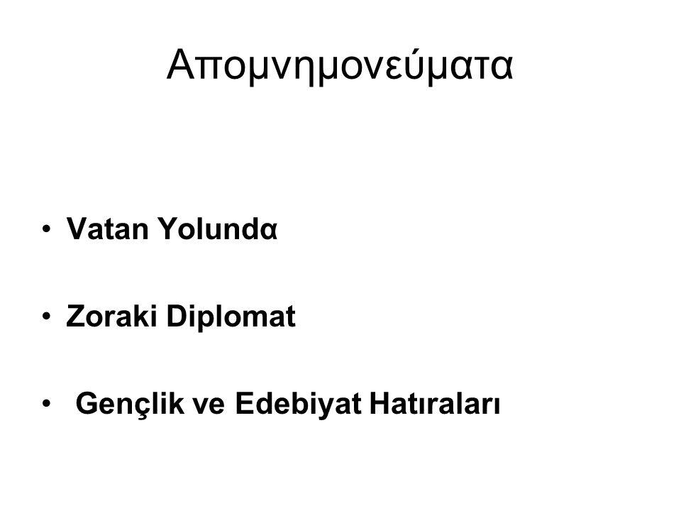 Απομνημονεύματα Vatan Yolundα Zoraki Diplomat